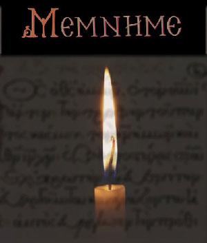Memnine-300x353