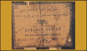 Oud label Venoi Brothers, Constantinople 1901