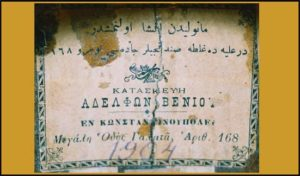 Oud label Venoi Brothers, Constantinople 1904