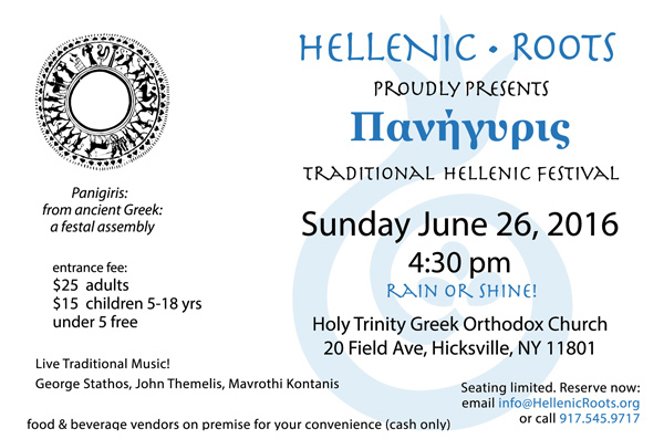 Hellenic-Roots-Panigiris-postcard-final