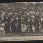 Roumlouki Dancers